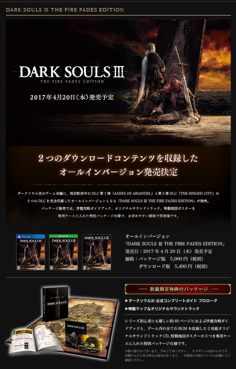 Dark-Souls-III-The-Fire-Fades-Edition-First-Print-Jap