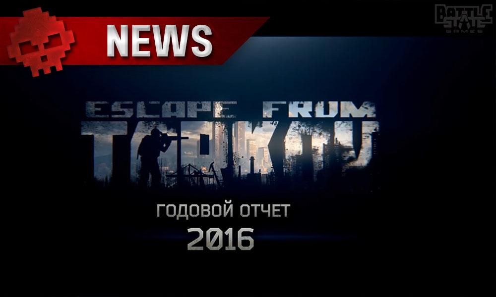 Escape from Tarkov - 18 minutes de gameplay présentent le futur du jeu - Logo