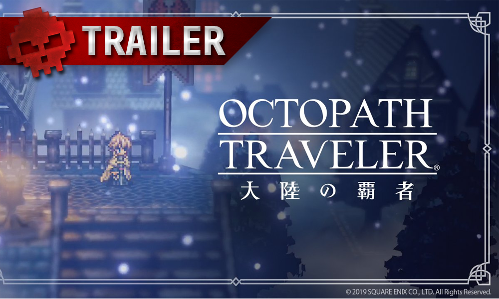 vignette trailer - octopath traveler